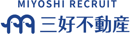 MIYOSHI RECRUIT 2020 三好不動産